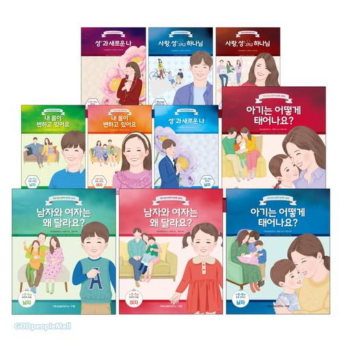 우리 자녀 성경적 성교육 시리즈 세트 (만 3-18세/전10권)