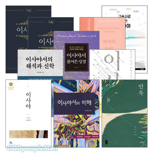 이사야서 연구와 설교 관련 2019~2020년 출간(개정)도서 세트(전11권)