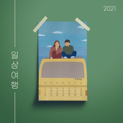2021 수케시오 엽서 캘린더-일상여행(with 쏭남매)