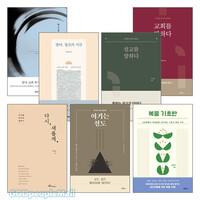 이규현 목사 2020년 출간(개정) 도서 세트(전2권)