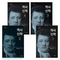 윌리엄 커닝함의 역사신학 세트 (전4종)