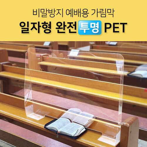 비말방지 예배용 가림막(일자형 완전 투명PET)