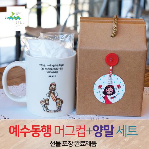 <갓월드>선물세트 NO.34 예수동행머그컵 양말(라벨선물포장)