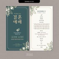 결혼예배 순서지_009 (100매)