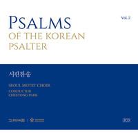 시편 찬송 PSALMS OF THE KOREAN PSALTER Vol.2