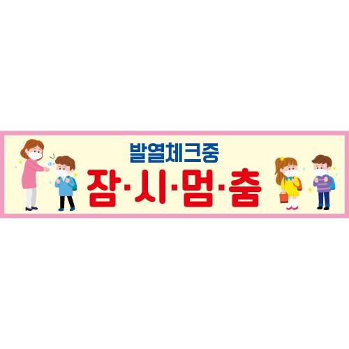 안전예방현수막(잠시멈춤)-081 (400 x 100)