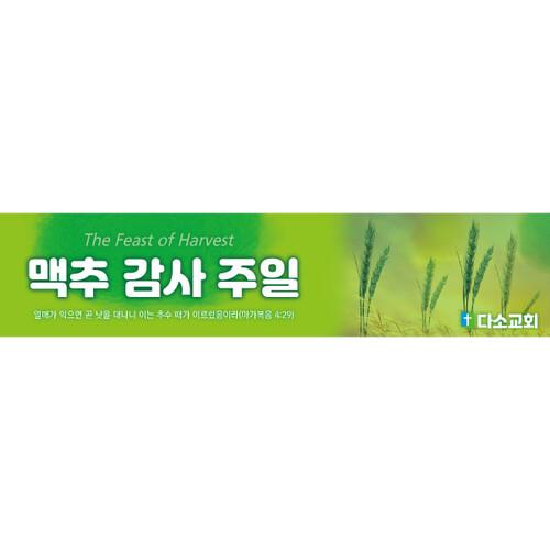맥추감사절현수막(맥추감사주일)-012 ( 400 x 90 )