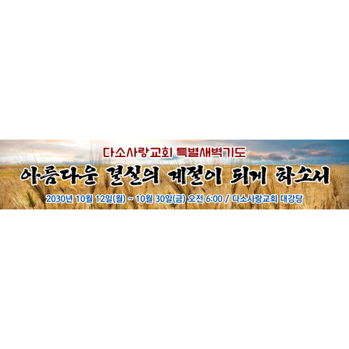 추수감사절현수막-209 ( 400 x 80 )