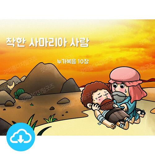 애니매이션 PPT 설교 성경이야기 1  착한 사마리아 사람 by 갓키즈 / 이메일발송(파일)