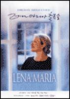 레나마리아 축복송 (CD)