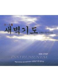 새벽기도 은혜의 경음악 1 (CD)