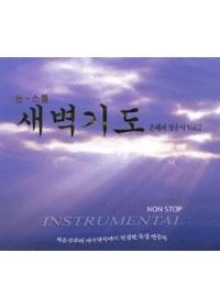 새벽기도 은혜의 경음악 2 (CD)