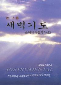 새벽기도 은혜의 경음악 2 (Tape)