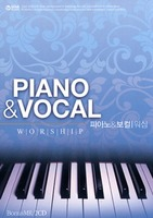 Piano & Vocal Worship - MR포함 (2CD)