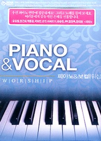 Piano & Vocal Worship -(1Tape)