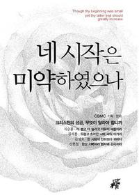 한국의 CEO들 - 절대적인 믿음으로 성공한