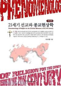[개정판]21세기 선교와 종교현상학