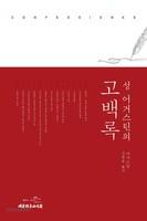 [개정3판] 성 어거스틴의 고백록