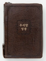 우리말성경 새찬송가 중 합본(색인/최고급신소재/지퍼/금장/다크초코)