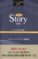 큰글자 아가페 스토리 바이블 - 구약 1 (창세기~사무엘하)