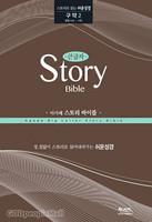 큰글자 아가페 스토리 바이블 - 구약 2 (열왕기상~시편)