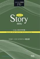 큰글자 아가페 스토리 바이블 - 구약 3 (잠언~말라기)