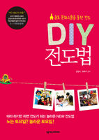 DIY 전도법