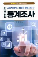 사회적 봉사와 섬김을 중심으로 한 한국교회 통계조사