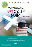 구약성경대학 문제집
