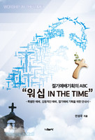 워십 IN THE TIME