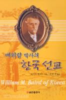 배위량 박사의 한국선교