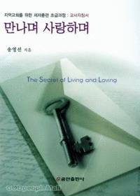 만나며 사랑하며 - 지역교회를 위한 제자훈련 초급과정 : 교사지침서