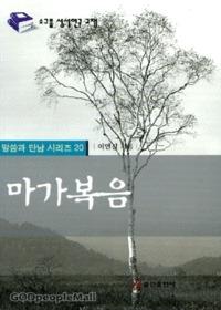 마가복음 - 말씀과 만남 시리즈 20