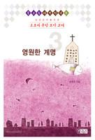 [개정판] 소요리문답 요약교재 시리즈 3 (영원한 계명)