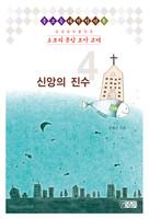 [개정판] 소요리문답 요약교재 시리즈 4 (신앙의 진수)