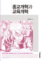 종교개혁과 교육개혁