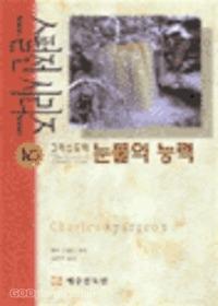 그리스도의 눈물의 능력 - 스펄전 시리즈 10