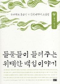 들풀들이들려주는위대한백성이야기(둘째묶음) - 풀무학교 홍순명 선생의 이야기 모음집
