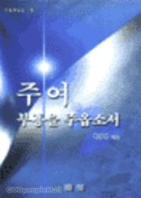 주여 부흥을 주옵소서 - 부흥회설교 1집