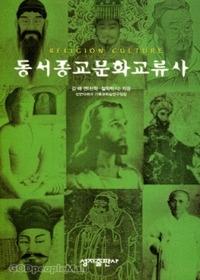 동서종교문화교류사