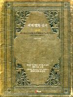 세계 명화 성서 - 구약