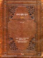세계 명화 성서 - 신약