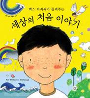 세상의 처음 이야기 : 맥스 아저씨가 들려주는 - 꿈이 있는 그림책 5