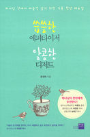 씁쓸한 애피타이저 달콤한 디저트