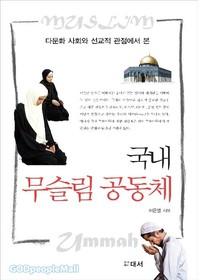 국내 무슬림 공동체