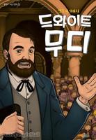전도의 아버지 드와이트 무디 - 믿음의 거장 만화 3