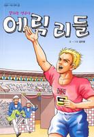 에릭리들 : 달리는 선교사 - 믿음의 거장 만화 2