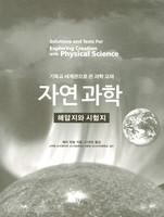 자연과학 - 기독교 세계관 과학 교재 (해답지와 시험지)