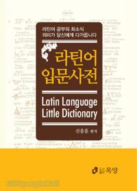 라틴어 입문사전
