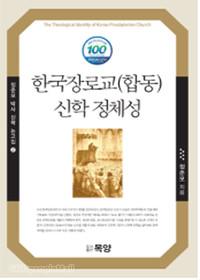 한국장로교(합동) 신학정체성